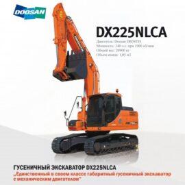 Гусеничный экскаватор Doosan DX225NLCA