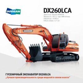 Гусеничный экскаватор Doosan DX260LCA